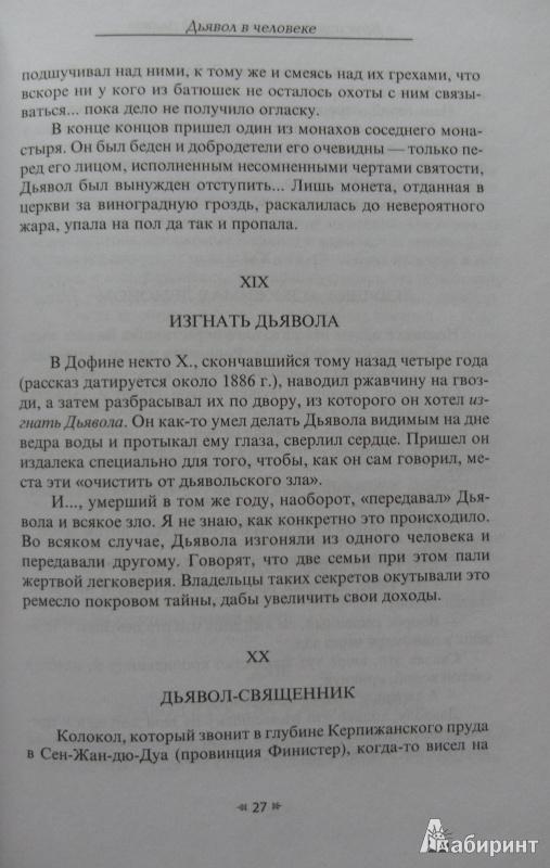 Иллюстрация 1 из 10 для Сказания о Дьяволе. Т. 1 - Клод Сеньоль | Лабиринт - книги. Источник: Комаров  Владимир Владимирович