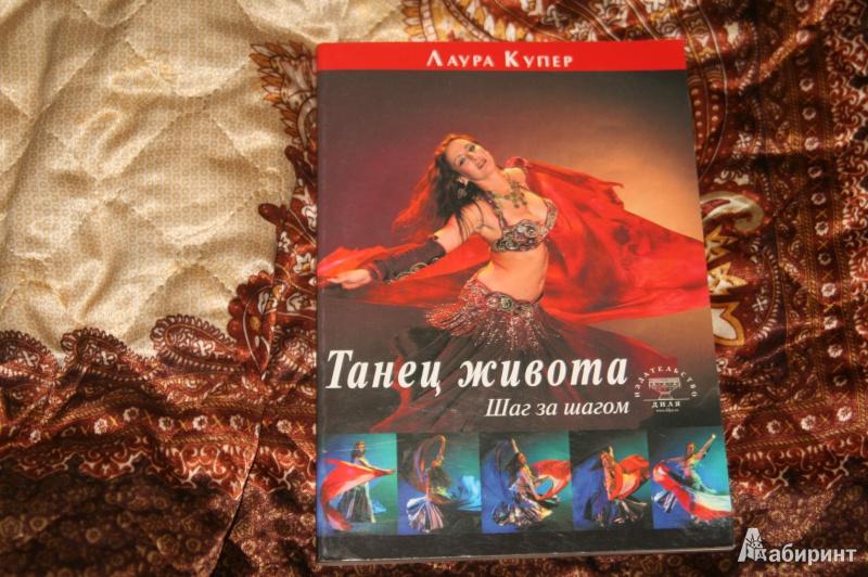 Иллюстрация 1 из 10 для Танец живота. Шаг за шагом - Лаура Купер | Лабиринт - книги. Источник: Кабанова  Ксения Викторовна