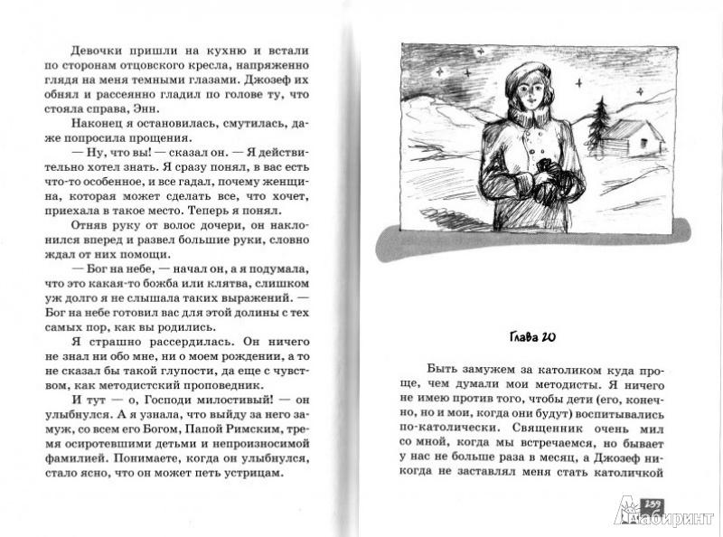 Иллюстрация 1 из 6 для Иакова Я возлюбил - Кэтрин Патерсон | Лабиринт - книги. Источник: Истомина  Анастасия Евгеньевна