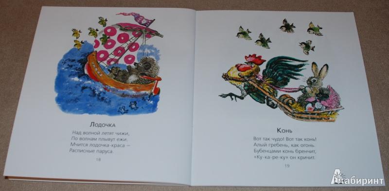 Иллюстрация 20 из 51 для Лиса и заяц - Евгений Чарушин   Лабиринт - книги. Источник: Книжный кот