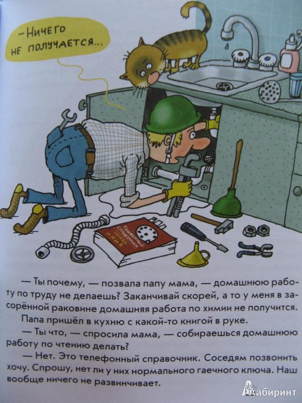 Иллюстрация 13 из 18 для Дети и эти - Григорий Остер   Лабиринт - книги. Источник: Ольга
