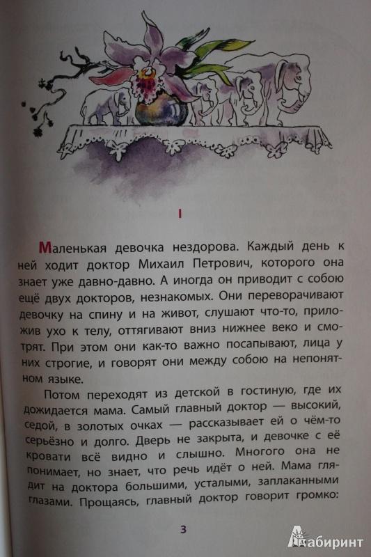 Иллюстрация 21 из 26 для Слон - Александр Куприн   Лабиринт - книги. Источник: Глушко  Александр