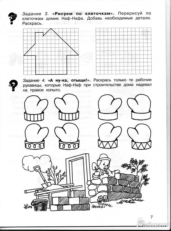 школьников картинки с заданиями для