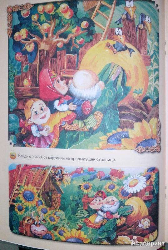 Иллюстрация 3 из 13 для Умные сказки | Лабиринт - книги. Источник: Ю  Елена