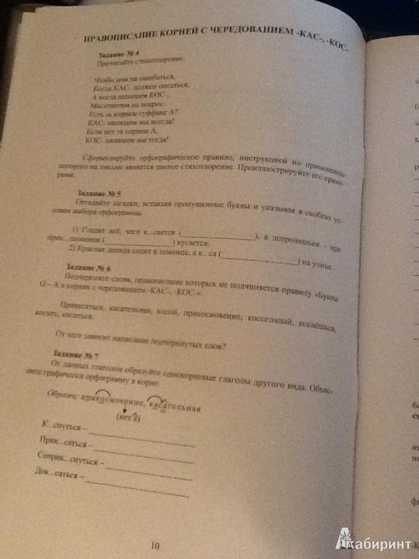 Спиши ру русский язык 6 класс с.в.драбкина д.и.субботин