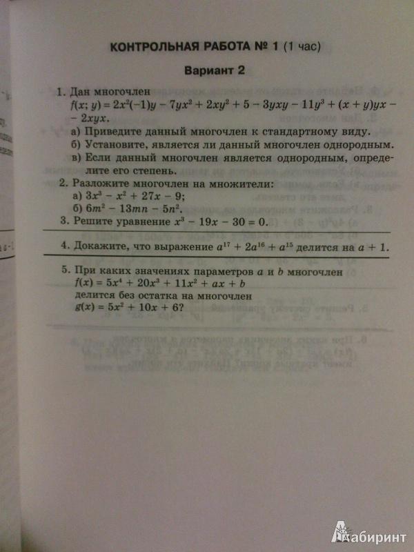 Иллюстрация из для Алгебра и начала математического анализа  Иллюстрация 2 из 8 для Алгебра и начала математического анализа Контрольные работы Профильный уровень