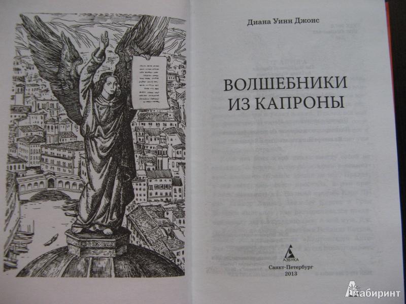 ДИАНА УИНН ДЖОНС ВОЛШЕБНИКИ ИЗ КАПРОНЫ СКАЧАТЬ БЕСПЛАТНО