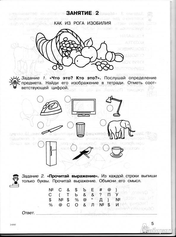 занятий отличников будущих по гдз часть 36 для 2 класс 2