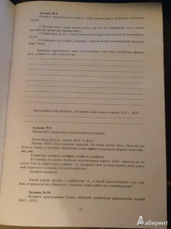 языку практикум пунктуации 6 и по гдз по русскому орфографии класса