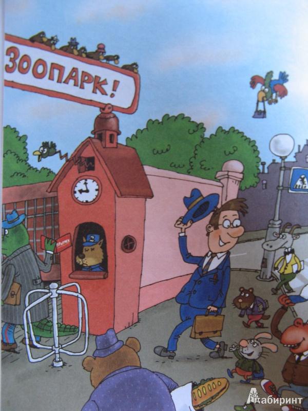 Иллюстрация 4 из 18 для Дети и эти - Григорий Остер   Лабиринт - книги. Источник: Ольга