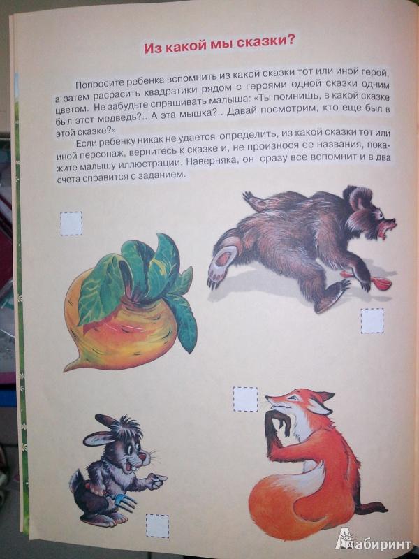 Иллюстрация 5 из 13 для Умные сказки | Лабиринт - книги. Источник: Ю  Елена