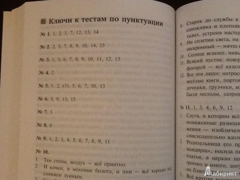 Гдз по тестам по грамматике русского языка