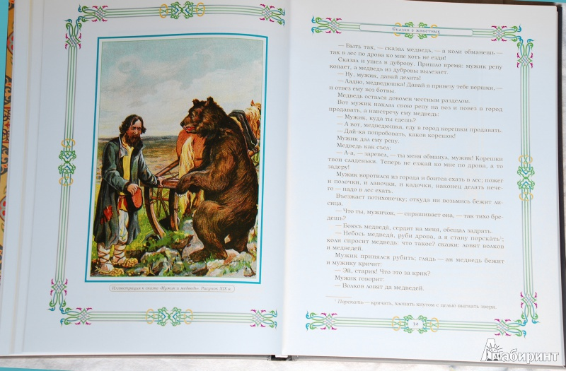 Иллюстрация 8 из 37 для Народные русские сказки - Александр Афанасьев | Лабиринт - книги. Источник: viktorianist