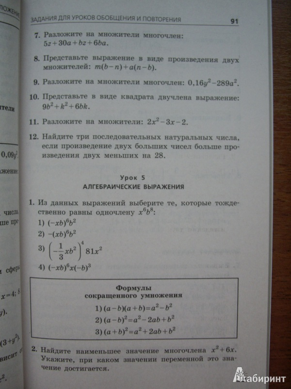 решебник по математике кочагин