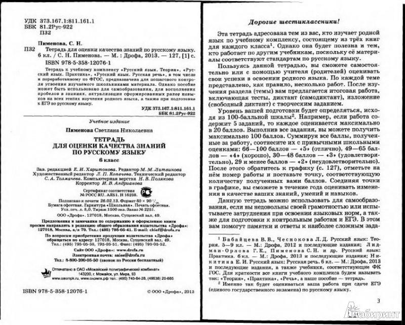 гдз по русскому 5 класс разумовская тетрадь для оценки качества знаний