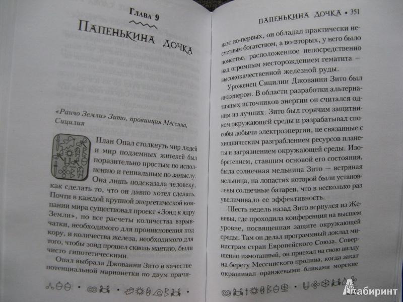 Иллюстрация 2 из 25 для Артемис Фаул. Ответный удар - Йон Колфер | Лабиринт - книги. Источник: Ольга
