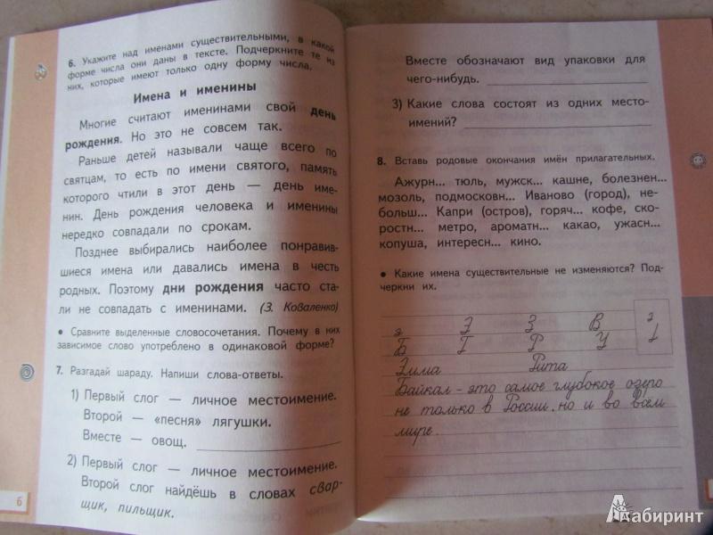 Класс часть язык калинина желтовская 1 4 русский упражнение решебник
