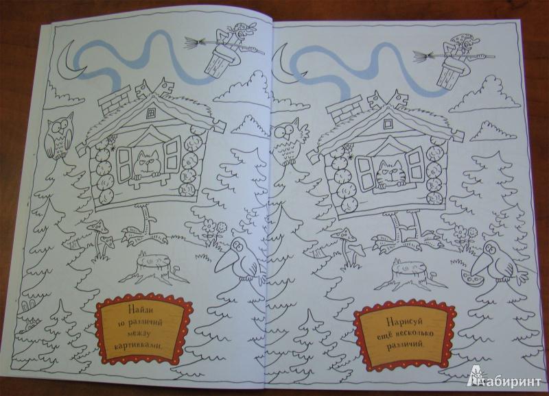 Иллюстрация 1 из 31 для Читалка-рисовалка. Весёлое сказкотворенье всем на загляденье - Александр Голубев | Лабиринт - книги. Источник: mif