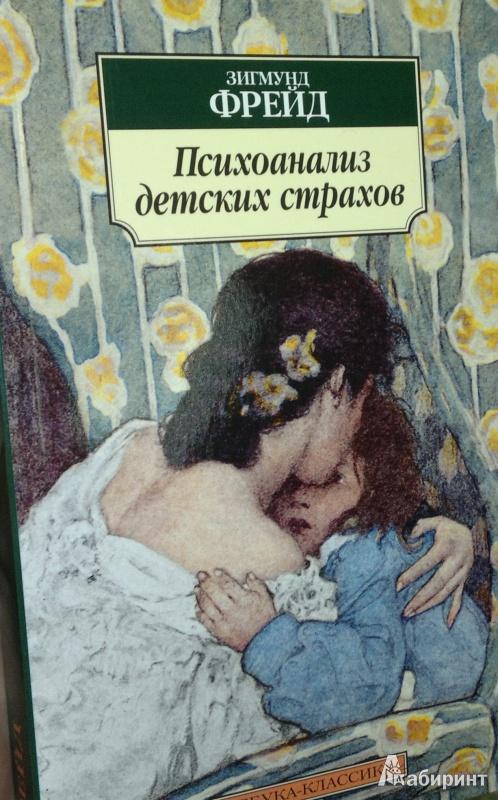 Иллюстрация 1 из 5 для Психоанализ детских страхов - Зигмунд Фрейд | Лабиринт - книги. Источник: Леонид Сергеев