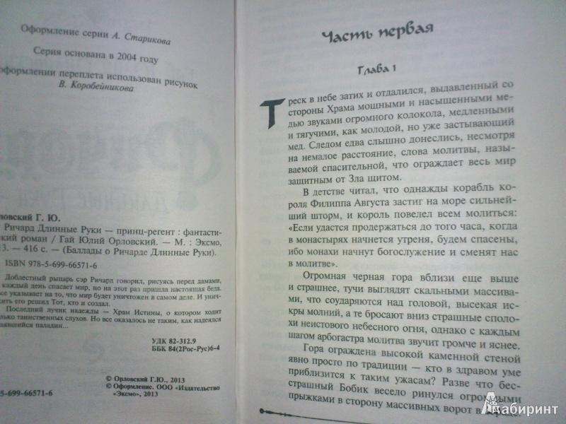 Иллюстрация 2 из 16 для Ричард Длинные Руки - принц-регент - Гай Орловский | Лабиринт - книги. Источник: Еrin