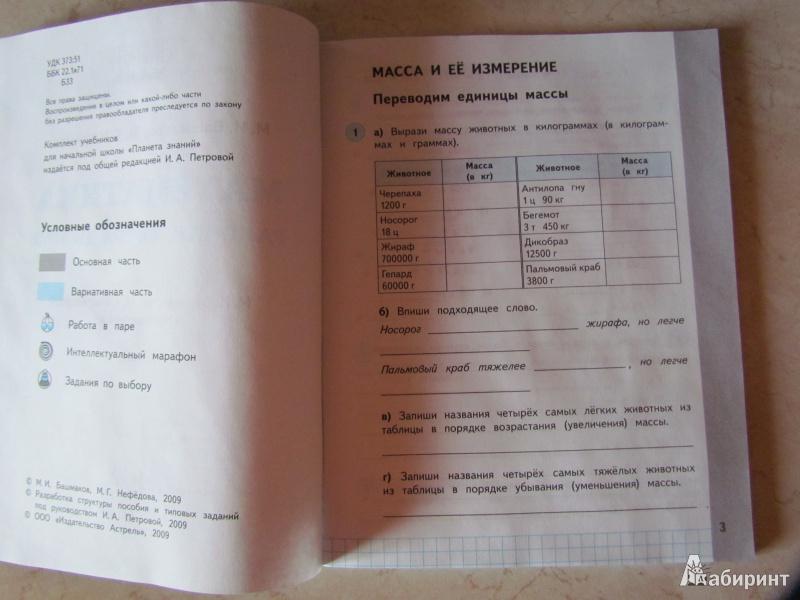 4 математике нефедова м по г класс гдз
