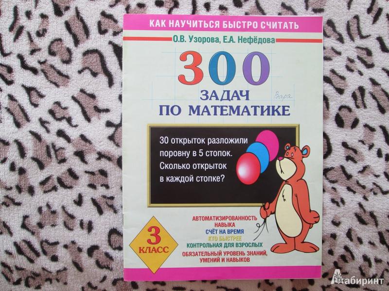 УЗОРОВА НЕФЁДОВА 300 ЗАДАЧ ПО МАТЕМАТИКЕ 2 КЛАСС СКАЧАТЬ БЕСПЛАТНО