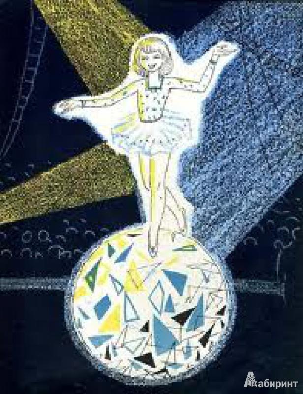 Иллюстрация 2 из 9 для Денискины рассказы - Виктор Драгунский | Лабиринт - книги. Источник: Ташкинова  Елена