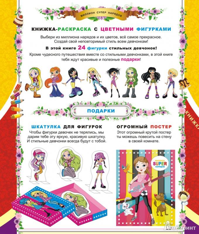 Иллюстрация 1 из 17 для Миллион SUPER-нарядов. Стильные девчонки. Книжка-раскраска с цветными фигурками | Лабиринт - игрушки. Источник: Черногоров  Денис