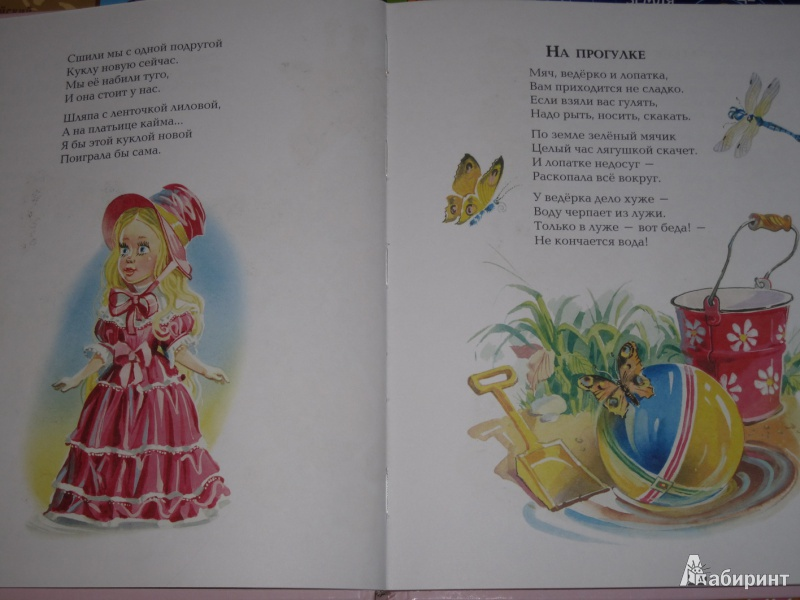 Иллюстрация 1 из 28 для Стихи - Зинаида Александрова | Лабиринт - книги. Источник: Marusya123