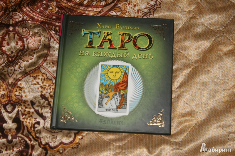 Иллюстрация 1 из 12 для Таро на каждый день | Лабиринт - книги. Источник: Кабанова  Ксения Викторовна
