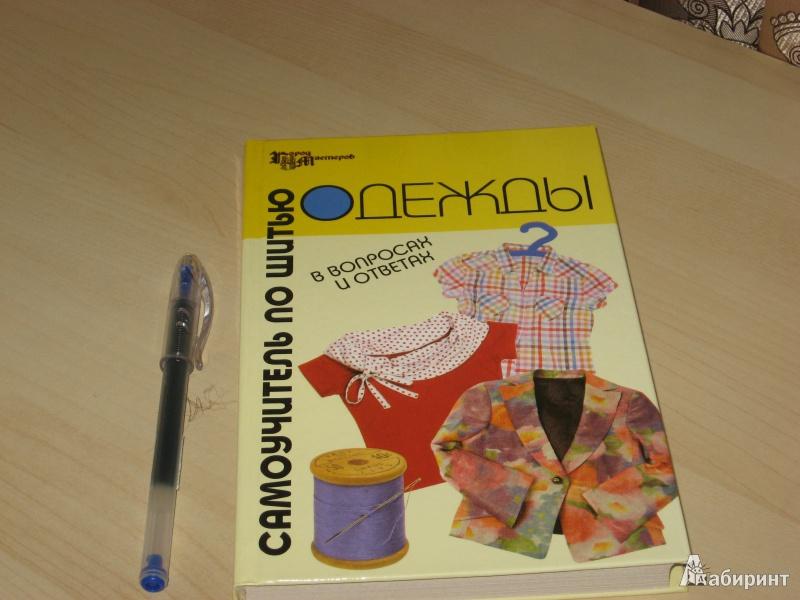Иллюстрация 1 из 12 для Самоучитель по шитью одежды в вопросах и ответах - Чижик, Чижик | Лабиринт - книги. Источник: Ольгута
