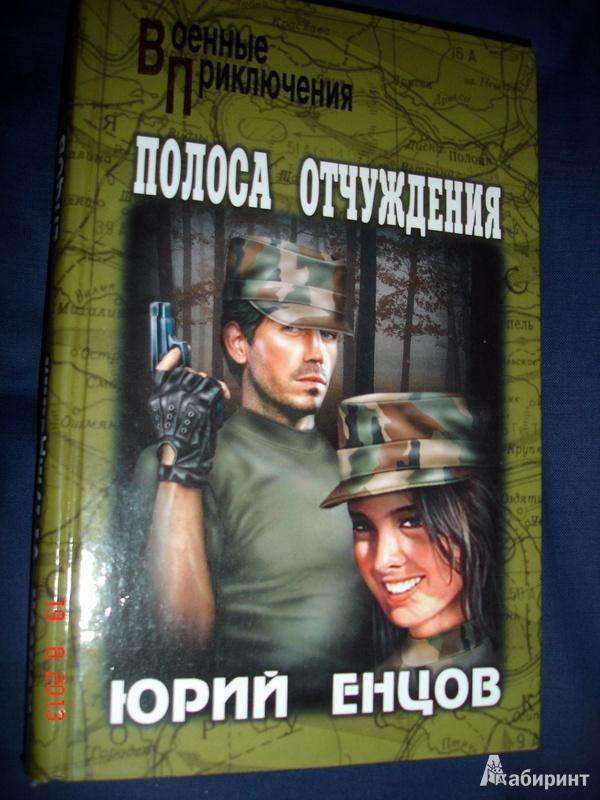 Иллюстрация 1 из 7 для Полоса отчуждения: Роман - Юрий Енцов | Лабиринт - книги. Источник: Kassavetes