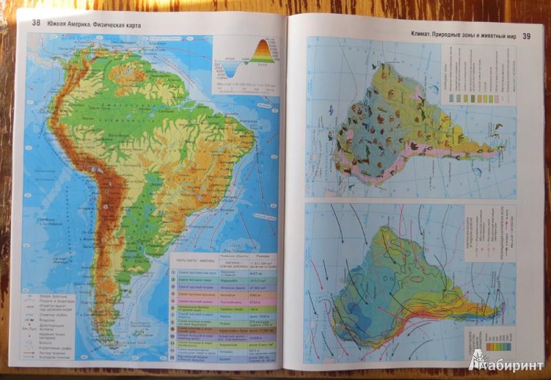Атлас географии 9 класс материков и стран