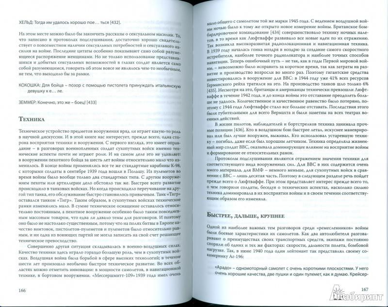найтцель и верцель солдаты вермахта книга