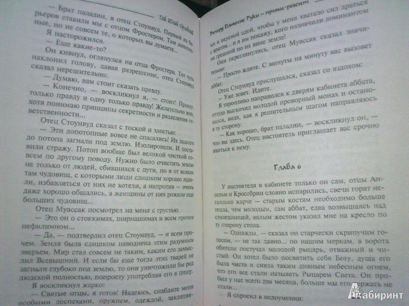 Иллюстрация 14 из 16 для Ричард Длинные Руки - принц-регент - Гай Орловский   Лабиринт - книги. Источник: Еrin