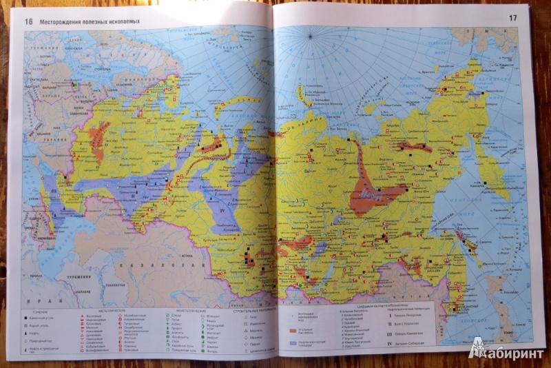 География россии 8 класс атлас