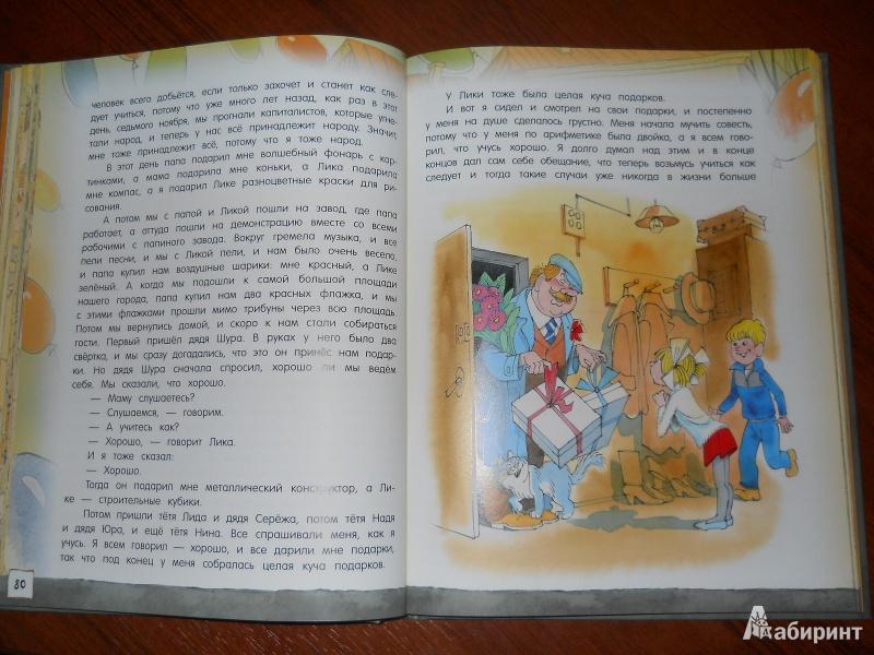 Иллюстрация 31 из 44 для Открой книгу! Витя Малеев в школе и дома - Николай Носов | Лабиринт - книги. Источник: maaiys