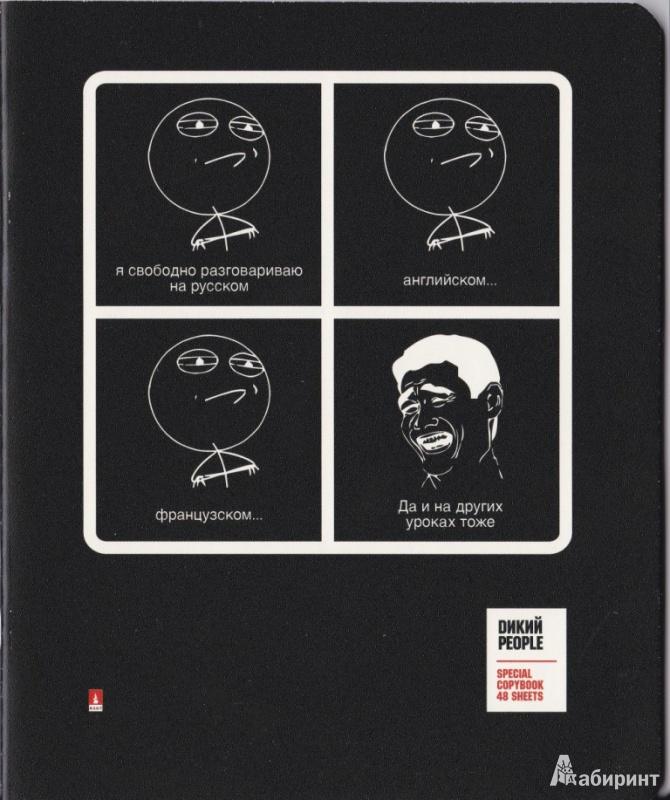 """Иллюстрация 1 из 3 для Тетрадь """"Приколы - дикий пипл"""" 48 листов (7-48-558)   Лабиринт - канцтовы. Источник: orex163"""