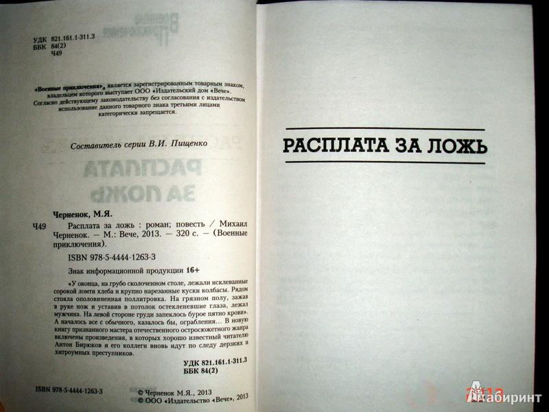 Иллюстрация 3 из 14 для Расплата за ложь - Михаил Черненок   Лабиринт - книги. Источник: Kassavetes