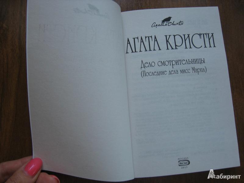 Иллюстрация 1 из 38 для Дело смотрительницы (мяг) - Агата Кристи | Лабиринт - книги. Источник: Баскова  Юлия Сергеевна