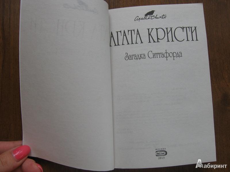Иллюстрация 1 из 24 для Загадка Ситтафорда (мяг) - Агата Кристи | Лабиринт - книги. Источник: Баскова  Юлия Сергеевна