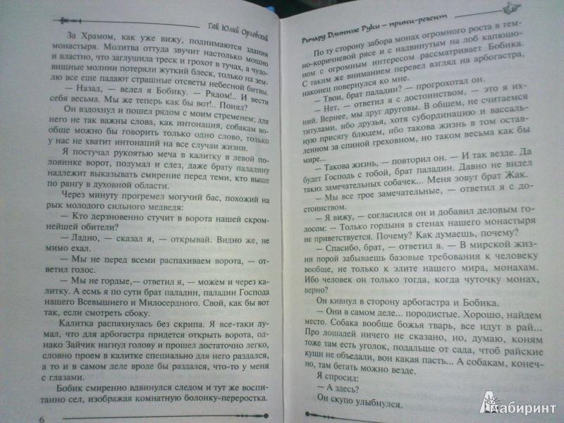 Иллюстрация 3 из 16 для Ричард Длинные Руки - принц-регент - Гай Орловский | Лабиринт - книги. Источник: Еrin