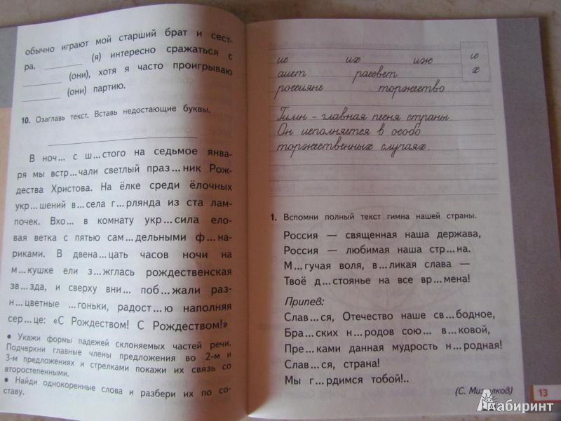 Язык класс гдз русский печатная 3 тетрадь