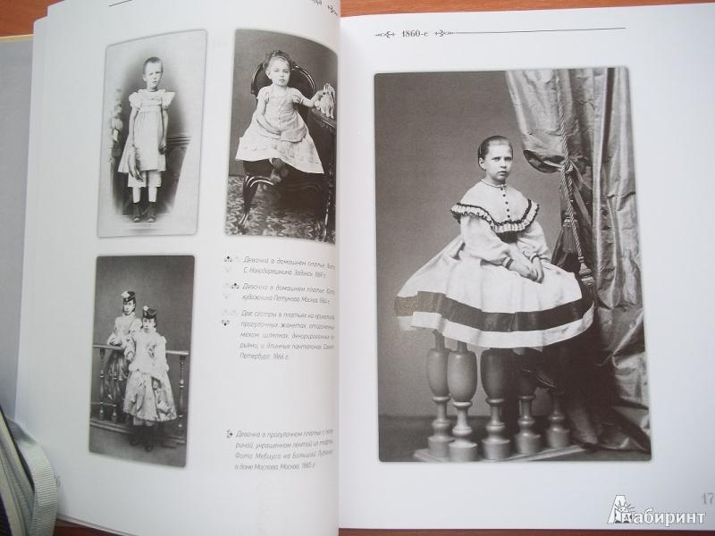 Александр васильев детская мода российской империи скачать