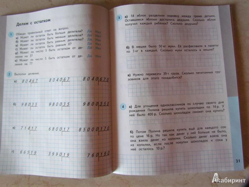 математика класс тетрадь 4 башмаков гдз