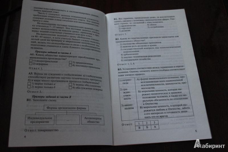 гдз по обществознанию 7 класс тестовые задания
