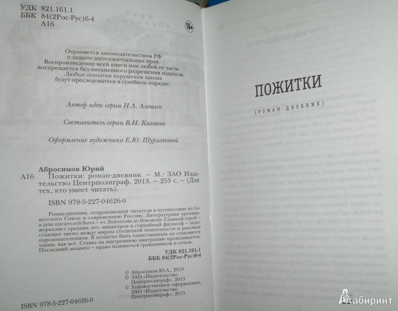 Иллюстрация 4 из 11 для Пожитки - Юрий Абросимов   Лабиринт - книги. Источник: Леонид Сергеев