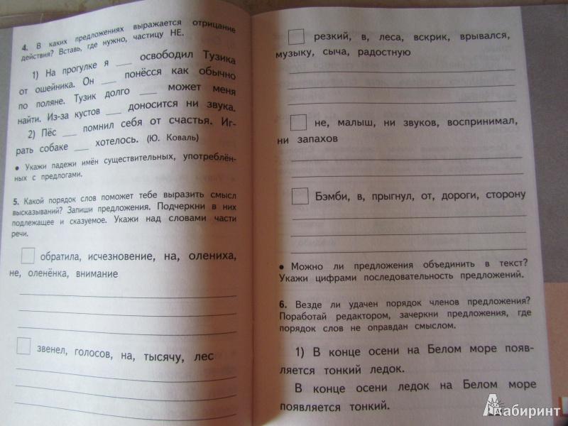 Русский язык 4 решебник л я желтовская о б калинина учебник