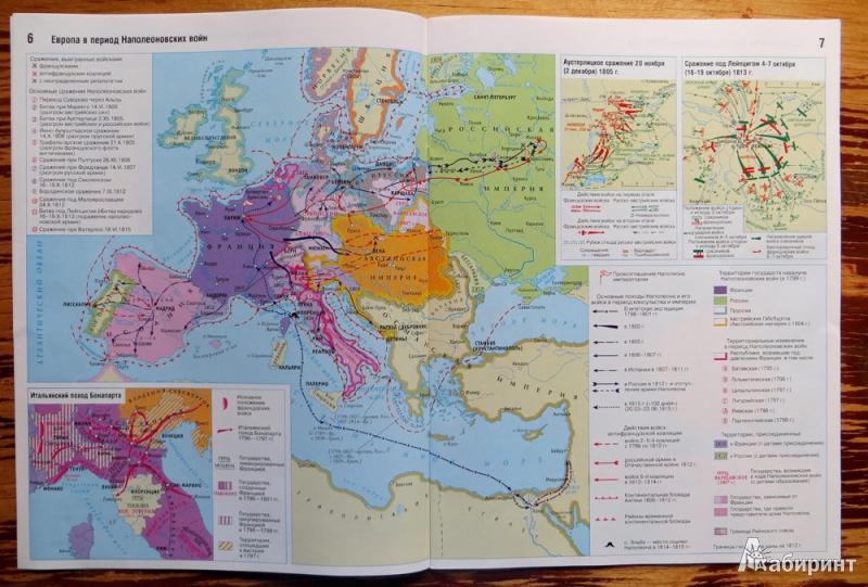 Атлас по всемирной истории 8 класс онлайн