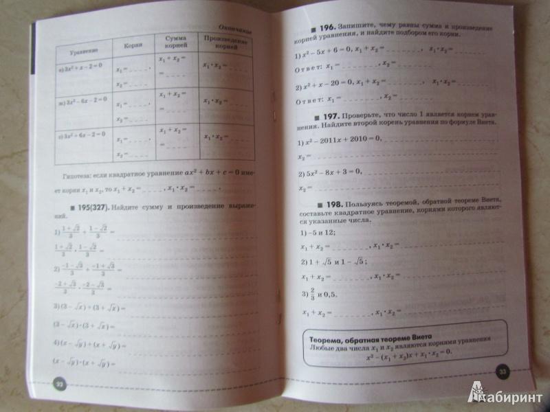 Решебник по Математике 6 Класс Дрофа Муравин Муравина